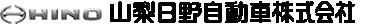 » 採用エントリー山梨日野自動車株式会社